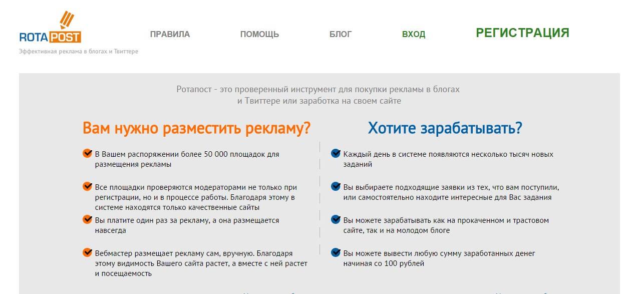 RotaPost.ru обзор