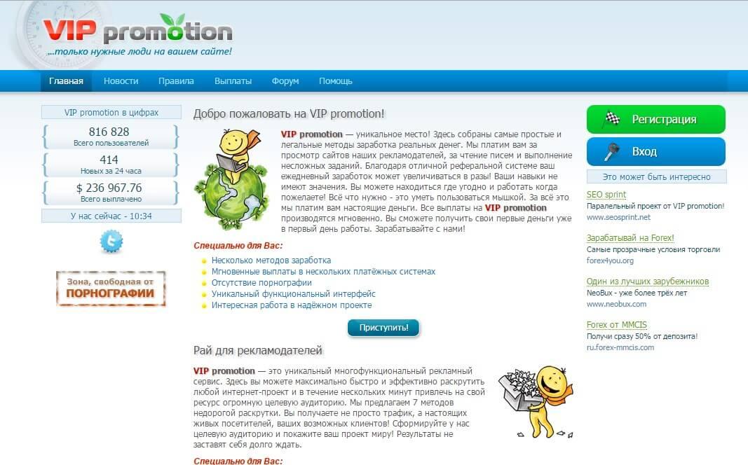 VIP-Promotion обзор сервиса