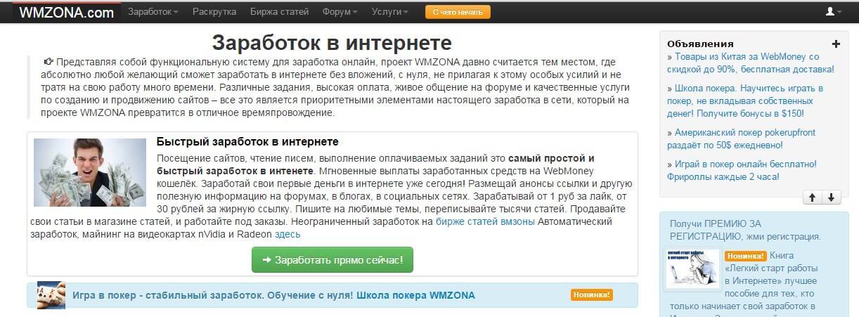 WmZone обзор