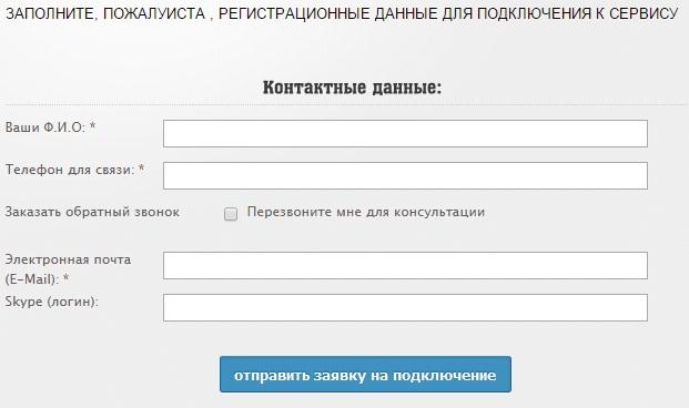 Юсенд регистрация