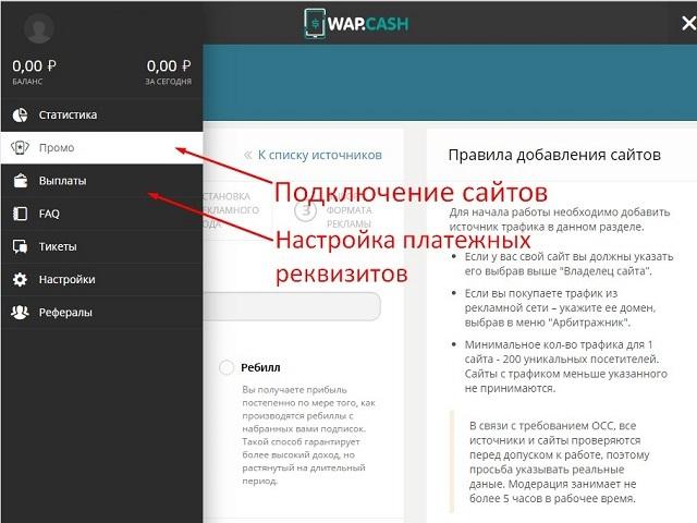 Разделы меню в личном кабинете сайта