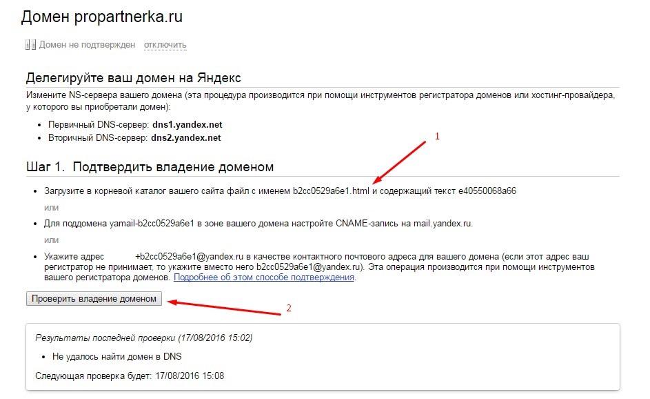 регистрация яндекс почты для домена