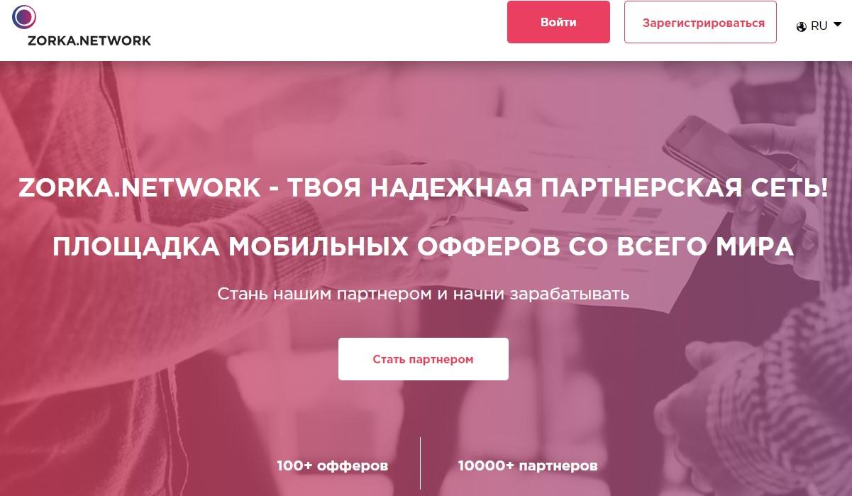 zorka.network