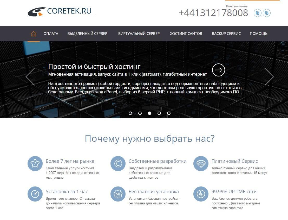 Главная страница хостинга Coretek