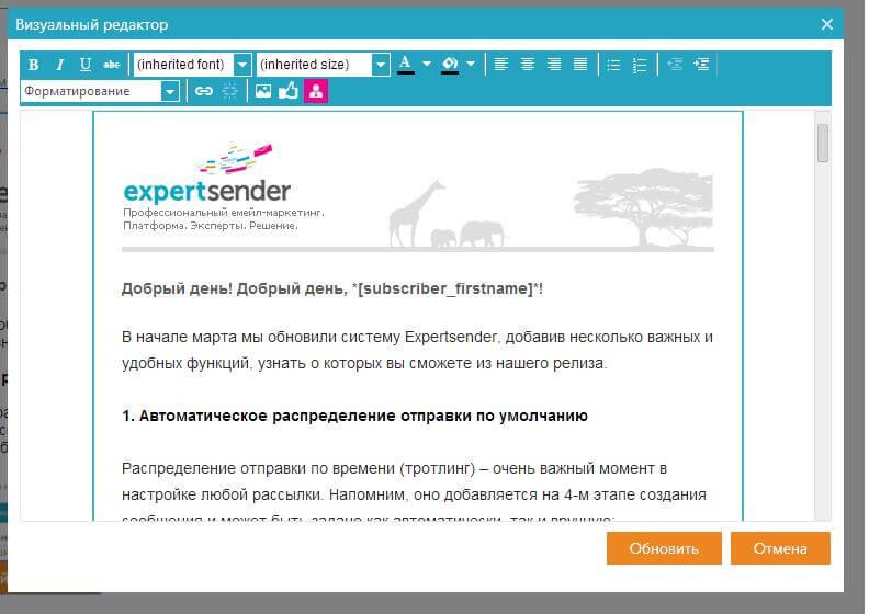 Expertsender редактор