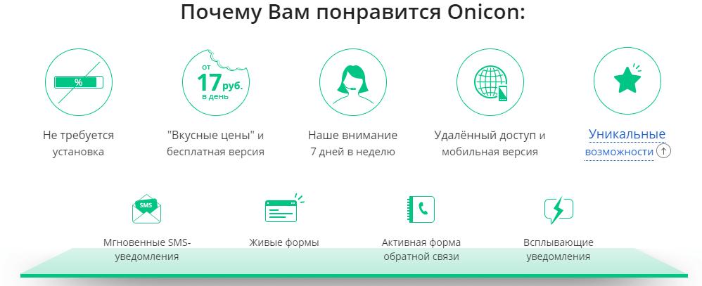 Onicon преимущества
