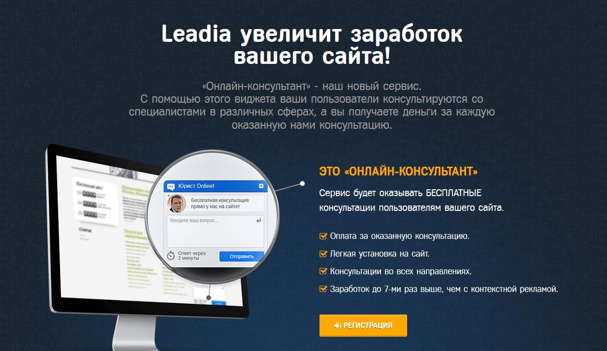 Партнерская программа Leadia.ru