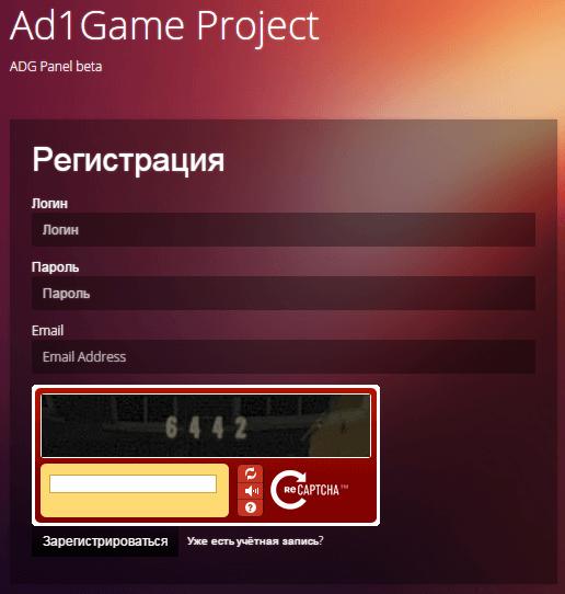 Ad1Game регистрация