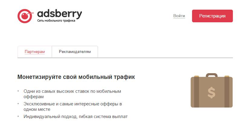 Adsberry мобильная партнерка