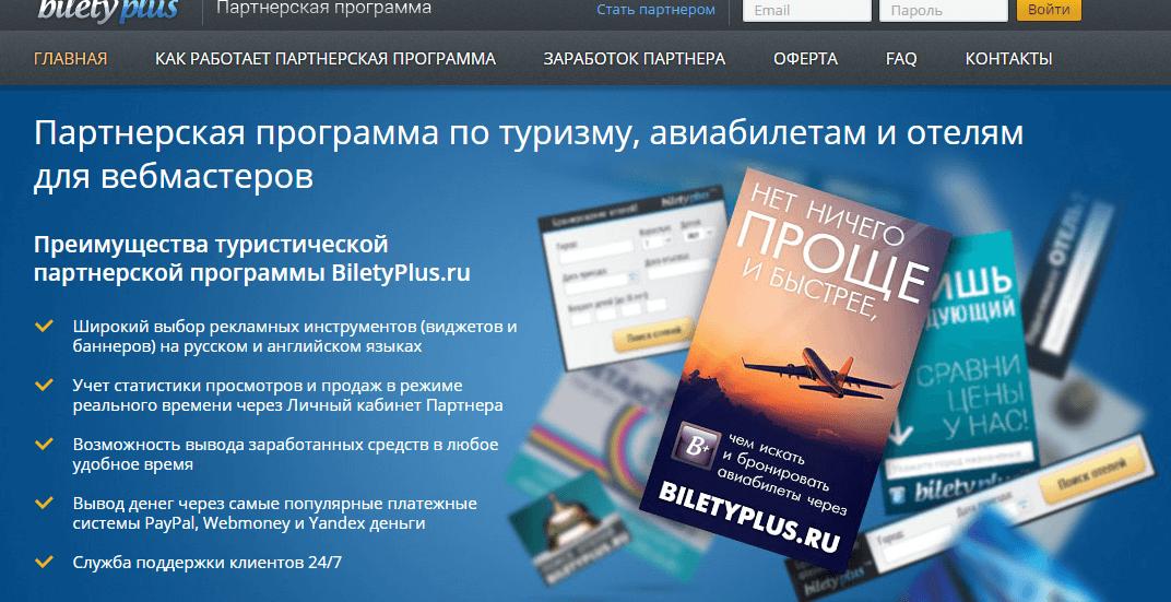 BiletyPlus обзор партнерки