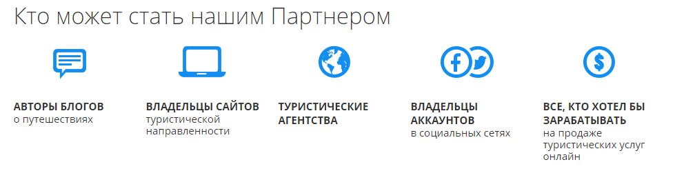 BiletyPlus кто может стать партнером
