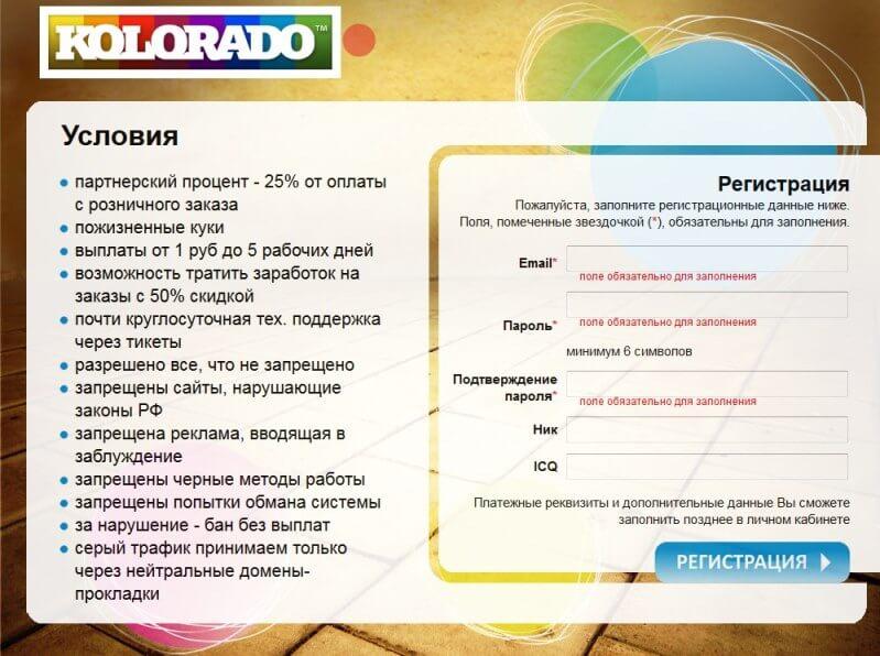 kolorado регистрация в партнерке