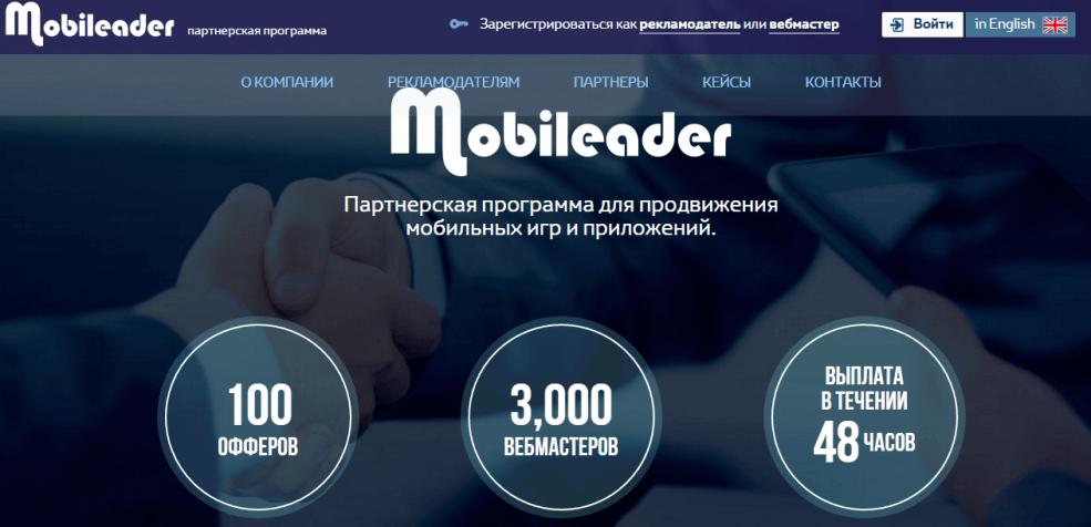 MobiLeader рекламная сеть