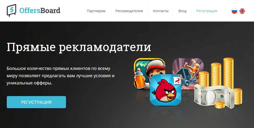 OffersBoard партнерская сеть