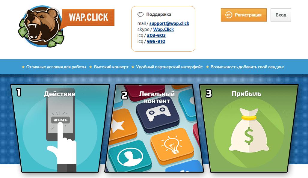 Wap Click партнерская програма монетизации траффика
