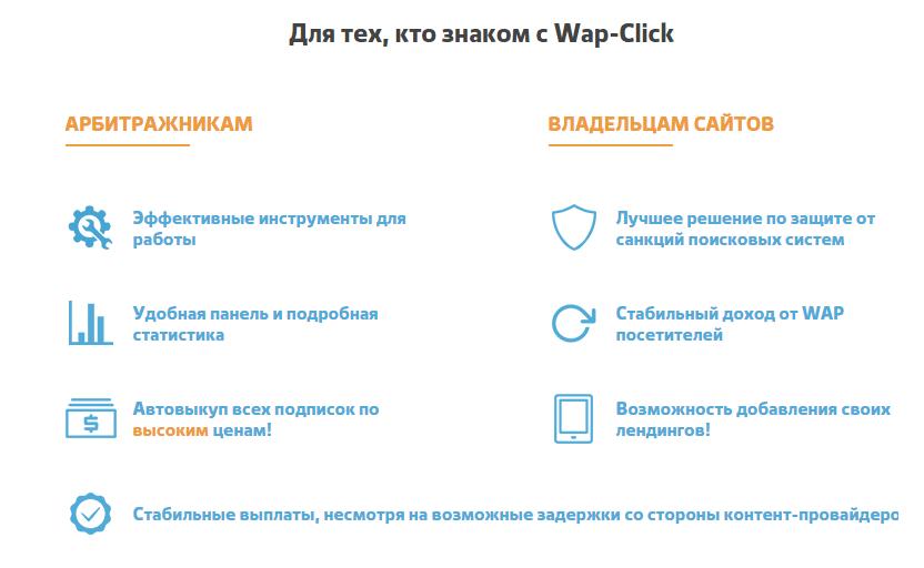 Wap Click инструменты