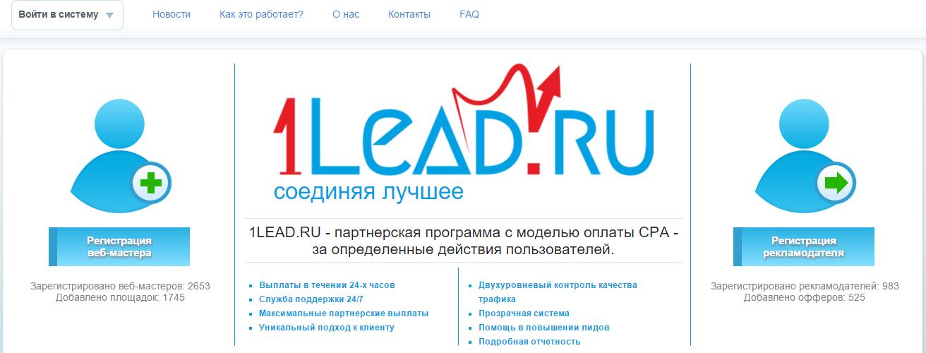 1Lead обзор партнерской программы