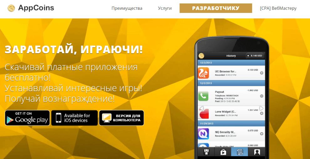 AppCoins обзор партнерки