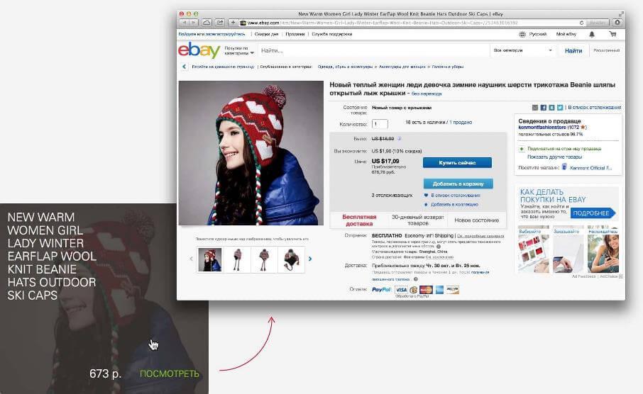 EbaySocial процесс работы с партнерской программы
