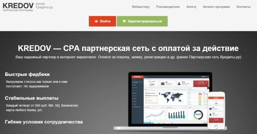 Kredov партнерская сеть