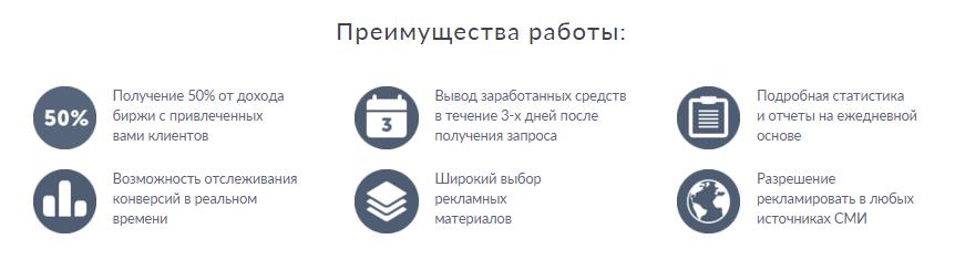 ShareInStock преимущества партнерской программы