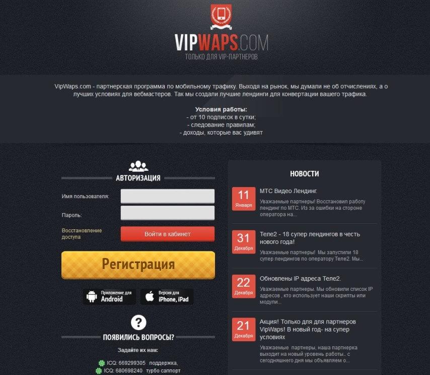 VipWaps партнерская программа