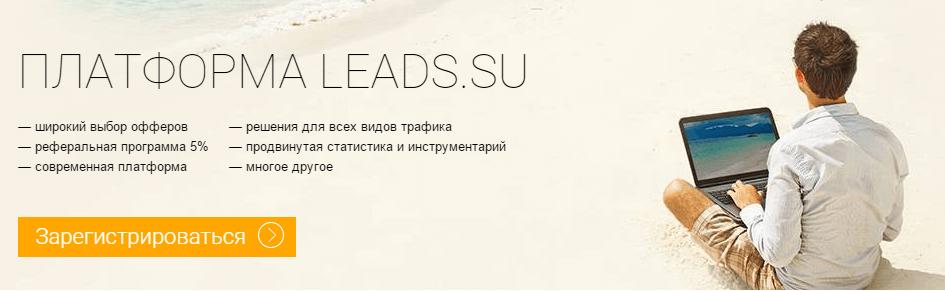TradeLeads заработок с партнерской программой