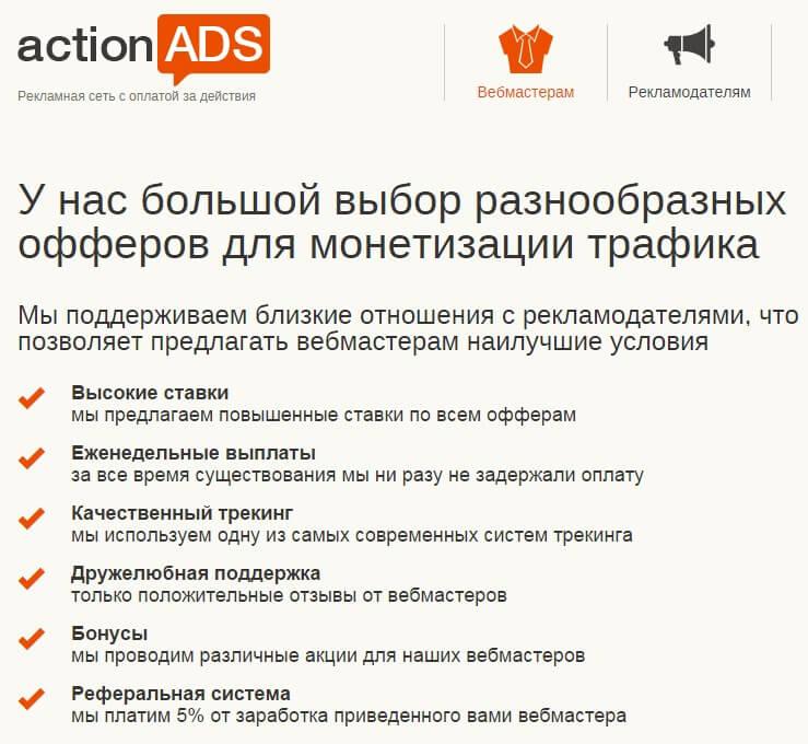 ActionAds преимущества для вебмастеров