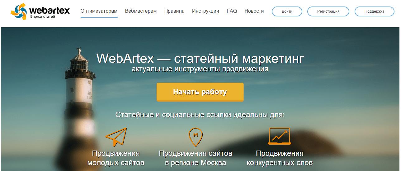Webartex обзор биржи статей