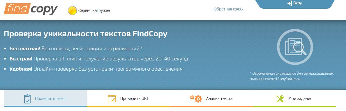 FindCopy обзор сервиса