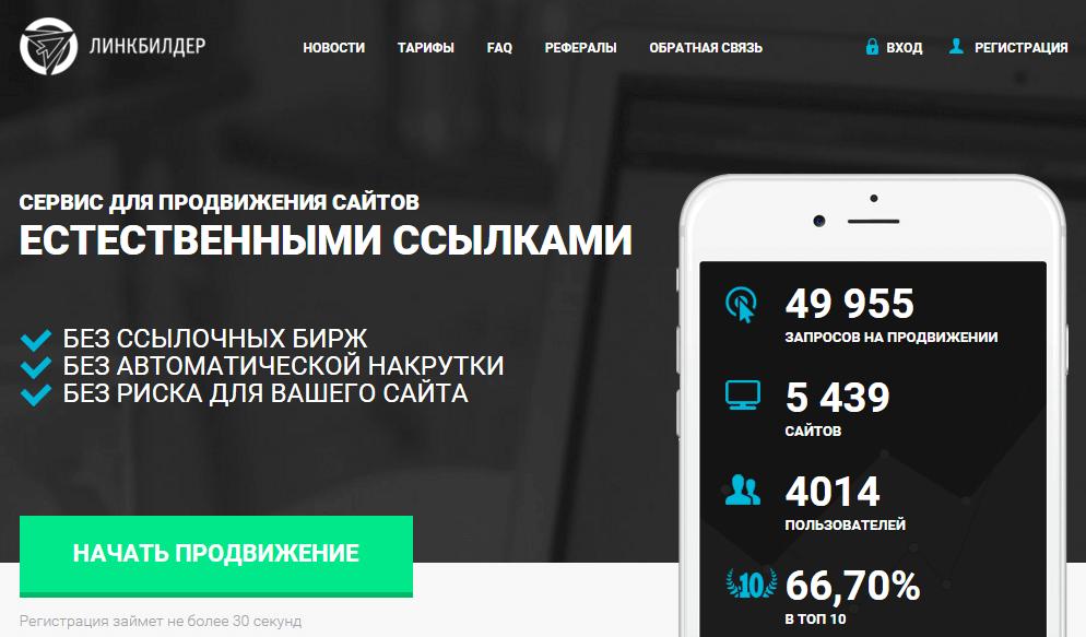 Linkbuilder обзор сервиса