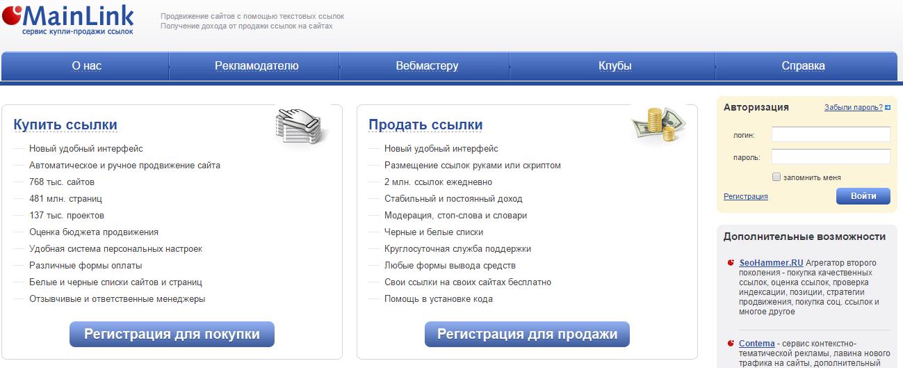 MainLink биржа ссылок обзор сервиса