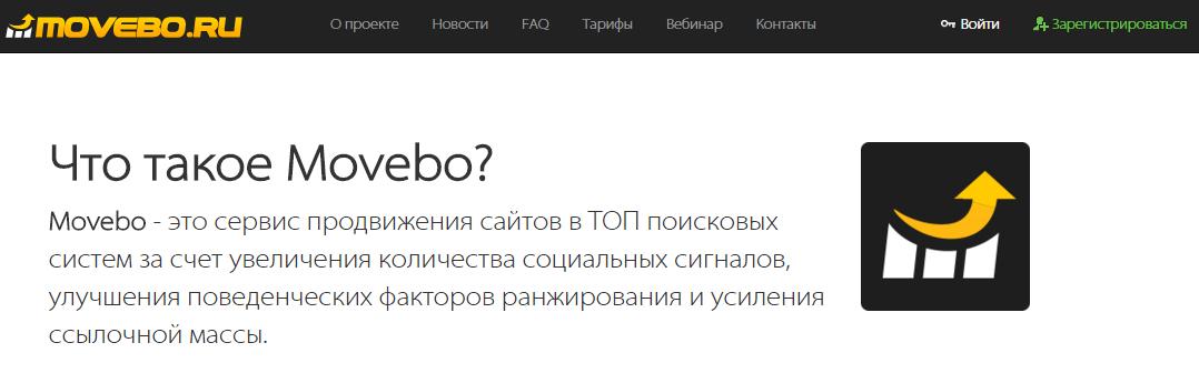 Movebo обзор сервиса