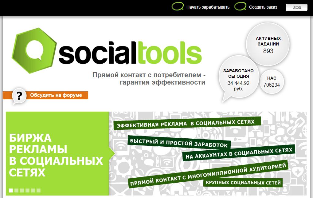 SocialTools обзор сервиса