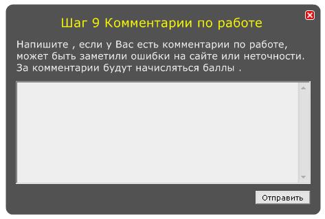 Userator шаг 9