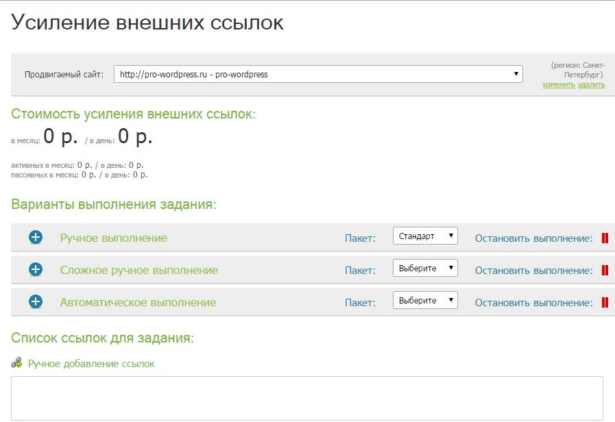 Userator усиление ссылочной массы