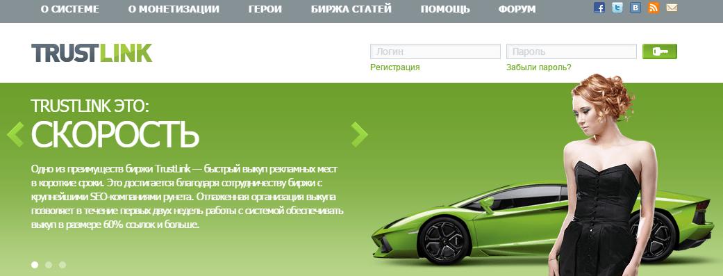 TrustLink обзор сервиса