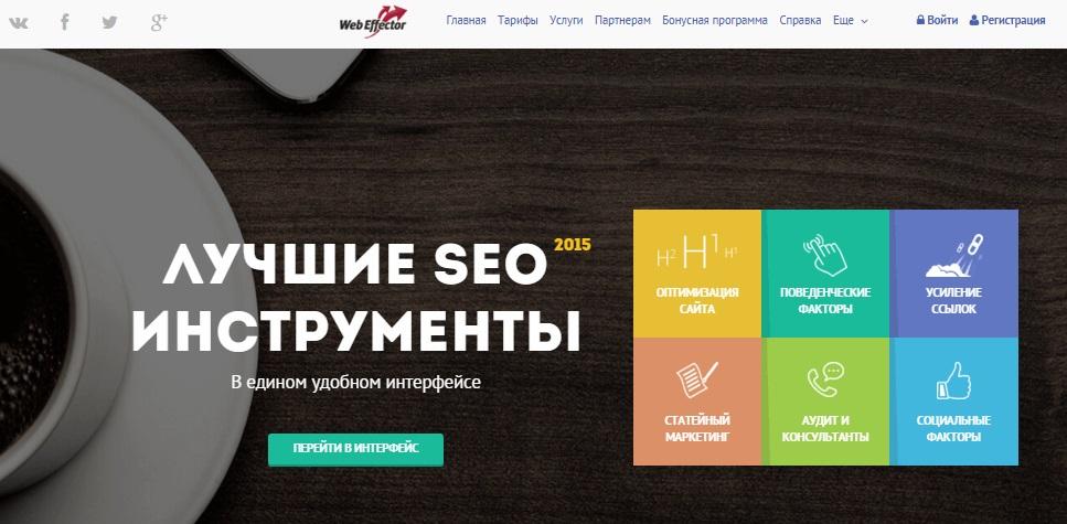 WebEffector обзор сервиса