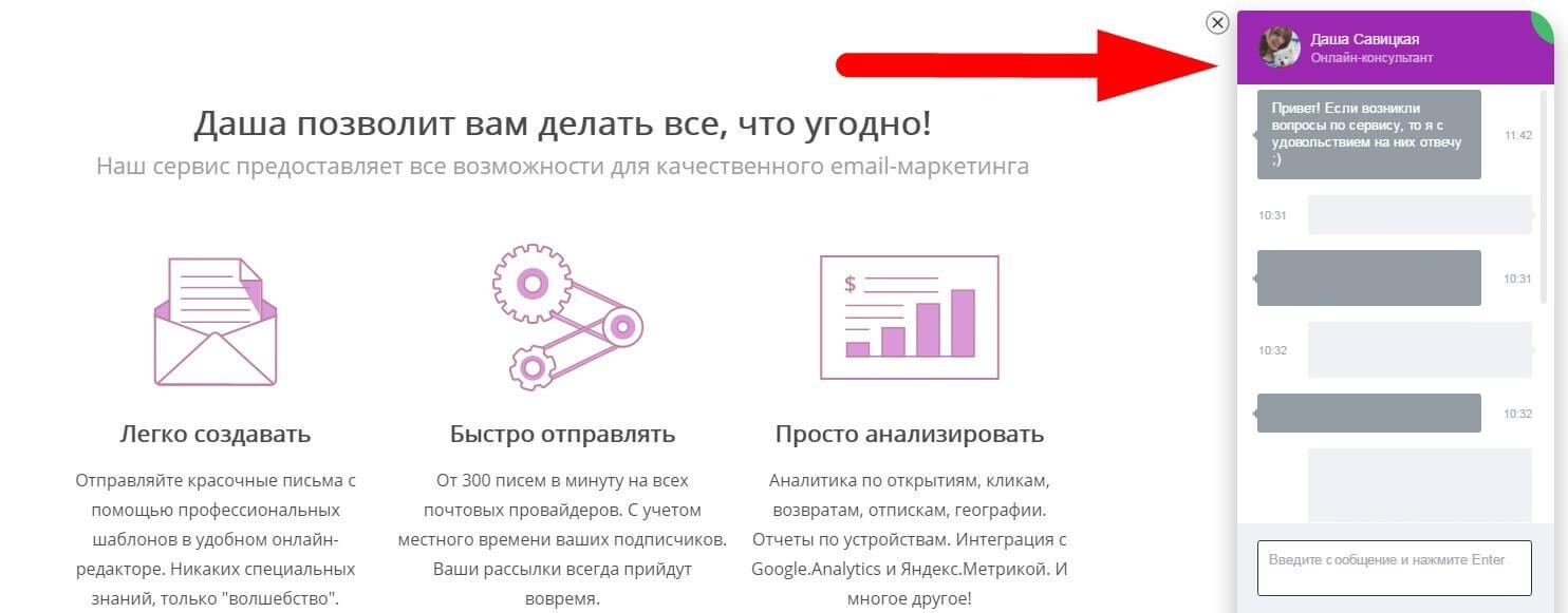 Онлайн поддержка сервиса