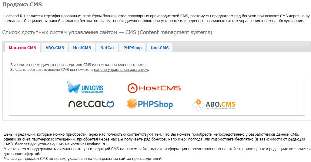 Список доступных систем управления сайтом