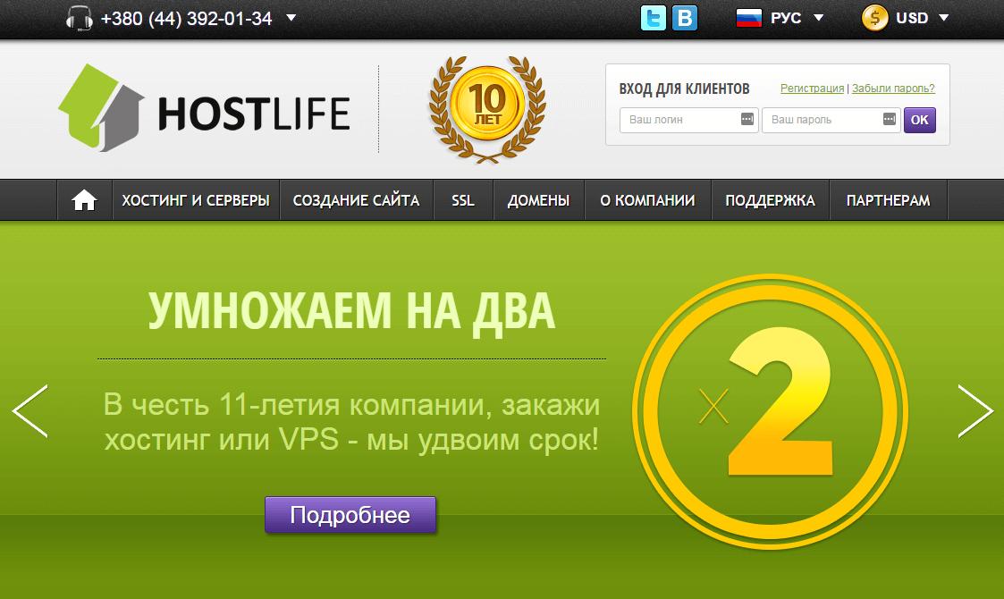 Хостинг hostlife.net
