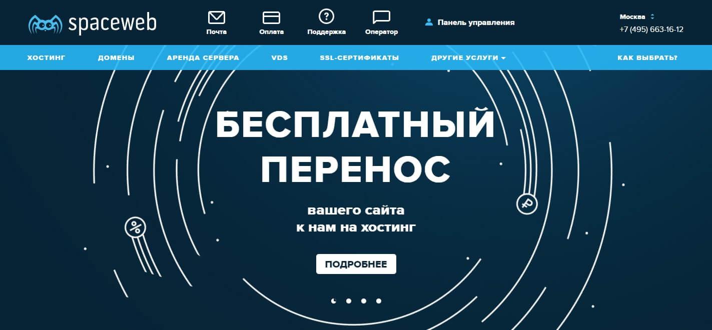 Хостинг сайтов SpaceWeb