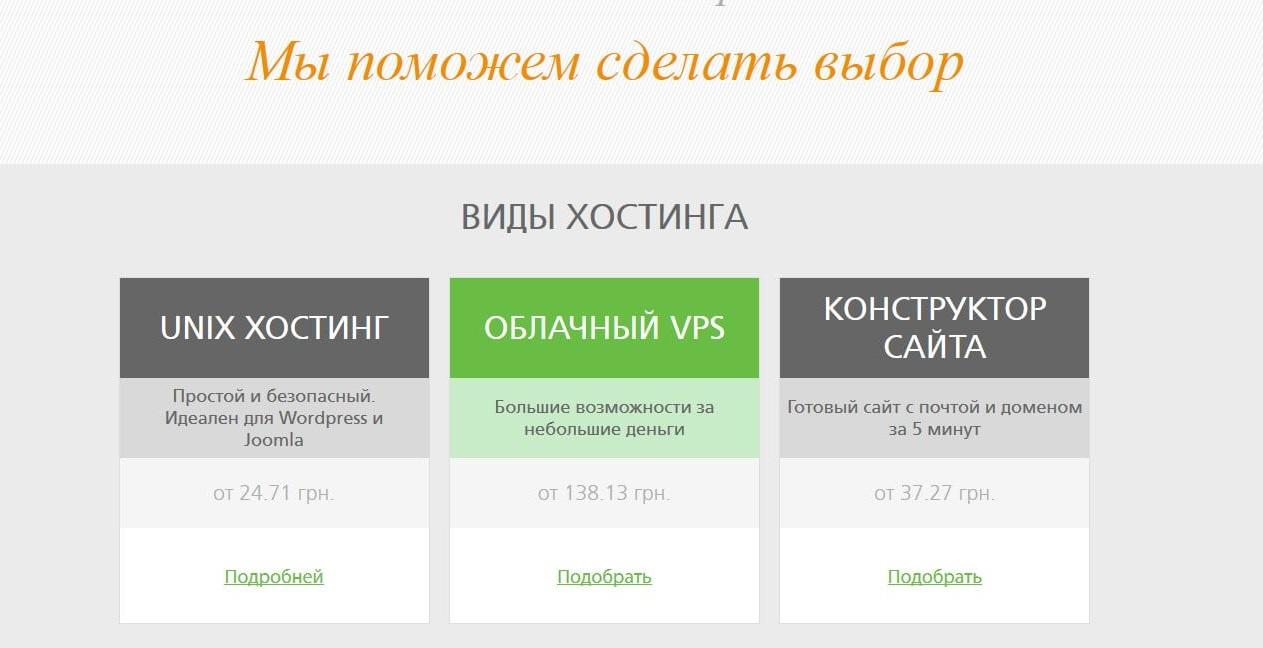 тарифы freehost.com.ua