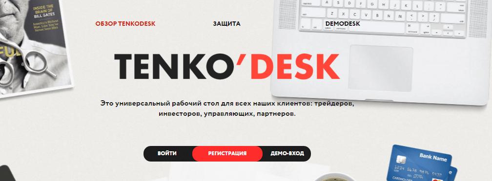 TenkoFX как работать