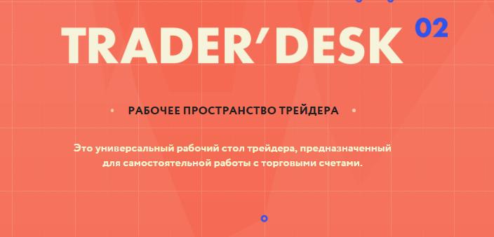 TraderDesk