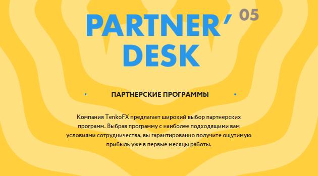 PartnerDesk