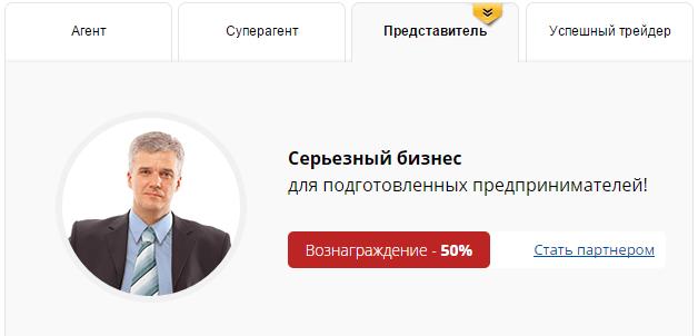 финам представитель