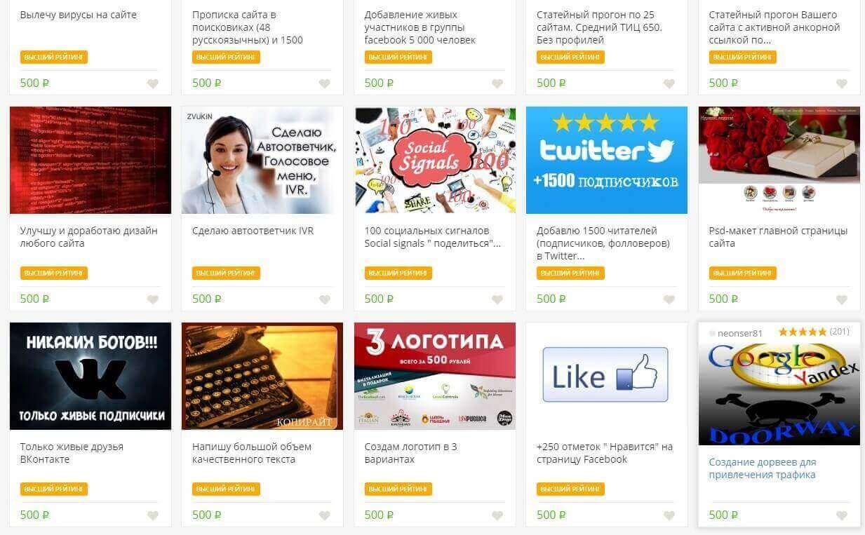 При входе на сайт вы сразу видите список популярных и рекомендуемых кворков.