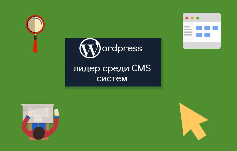 Wordpress лидер среди CMS систем