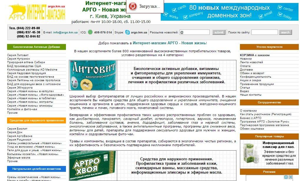 Argo.km.ua обзор